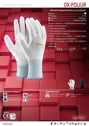 Защитные перчатки изготовлены из нейлона OX-POLIUR WW, фото 2