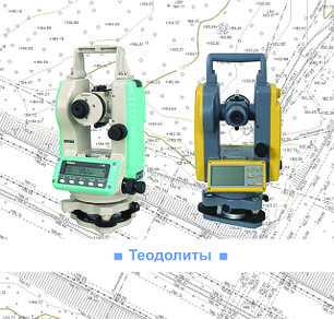 Теодолиты