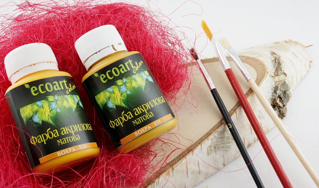 Акриловая художественная краска ЭкоАрт 50 мл Охра (товар при заказе от 200 грн) - магазин-студия Цацки в Чернигове