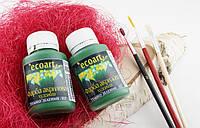 Акриловая художественная краска ЭкоАрт 50 мл Темно зеленый (товар при заказе от 200 грн)