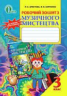 Робочий зошит. Музичне мистецтво. 3 клас (До підруч. Аристова Л. С., Сергієнко В. В.).Нова програма!