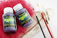 Акриловая художественная краска ЭкоАрт 50 мл Фиолетовый (товар при заказе от 200 грн)