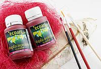 Акриловая художественная краска ЭкоАрт 50 мл Вишневый (товар при заказе от 200 грн)