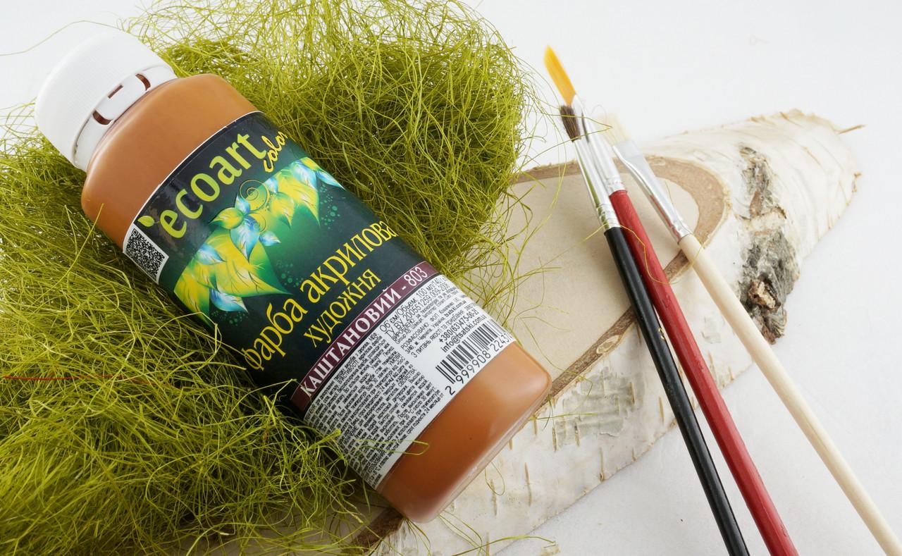 Акриловая художественная краска ЭкоАрт 100 мл Каштанный