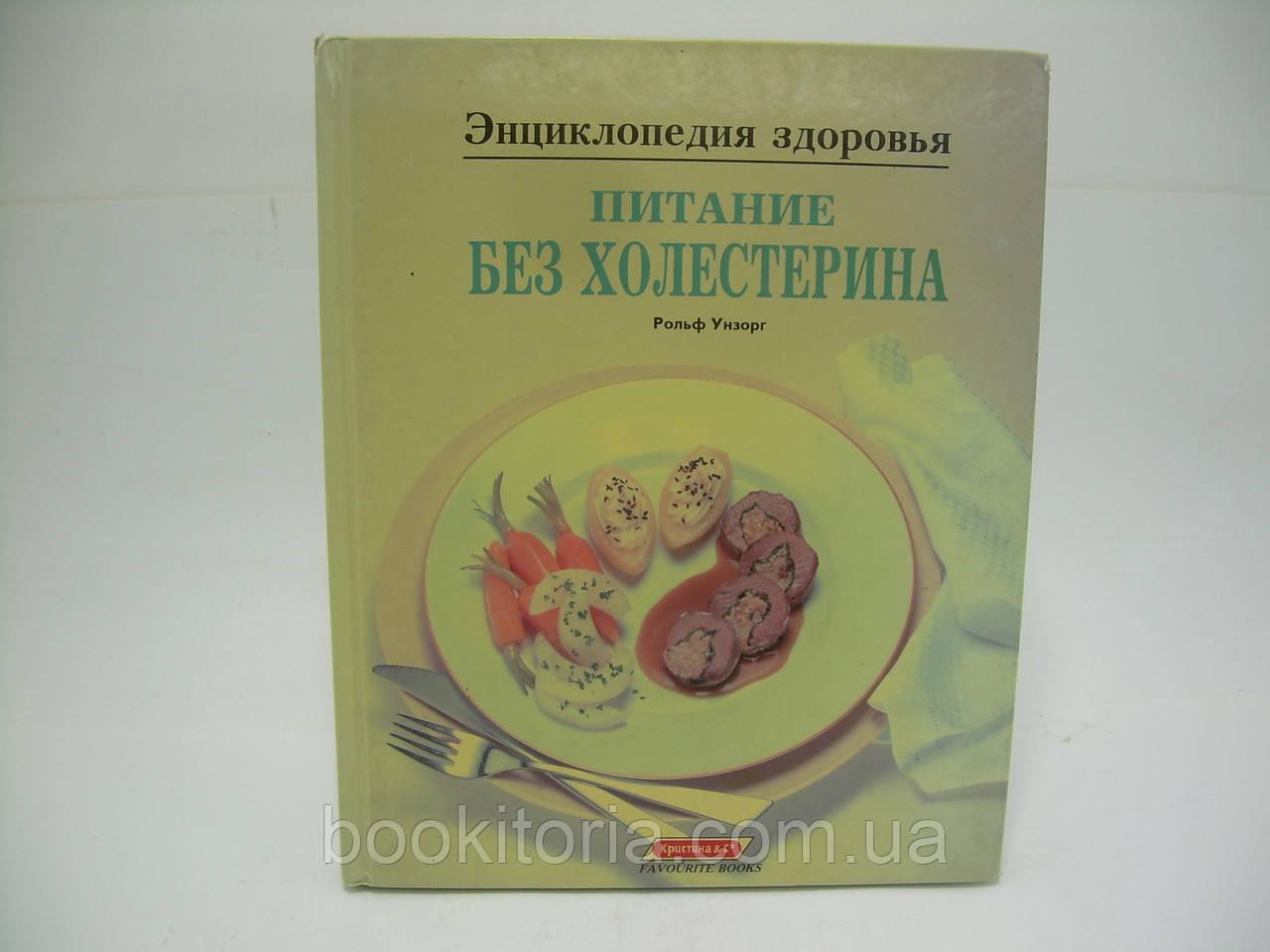 Унзорг Р. Питание без холестерина. Энциклопедия здоровья (б/у).