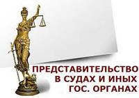 Составление исков, заявлений, жалоб в органы и суды. Представительство интересов в органах и судах.