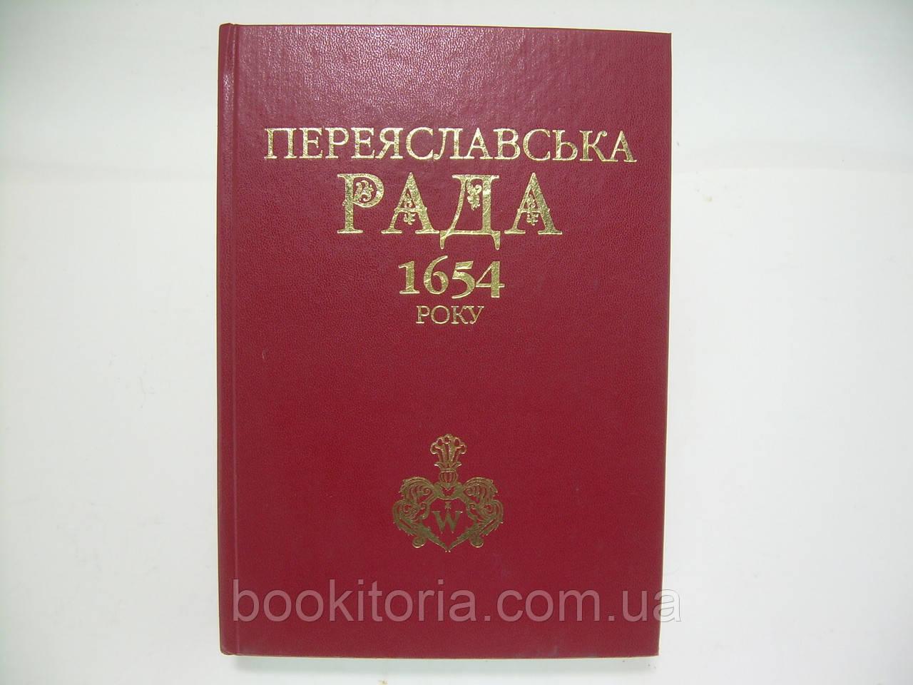 Переяславська Рада 1654 року (Історіографія та дослідження) (б/у).