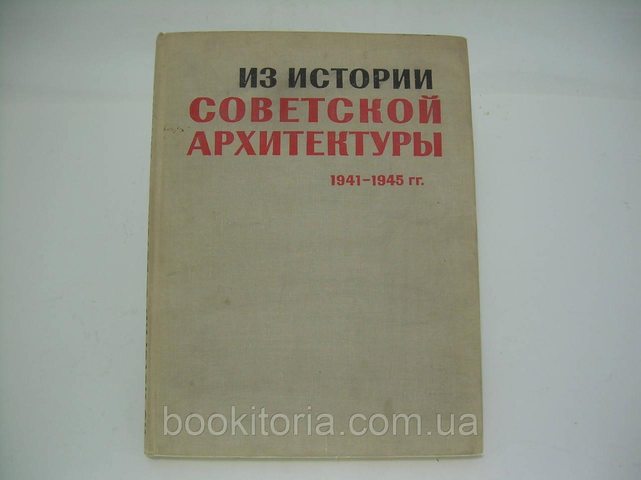 Из истории советской архитектуры. 1941-1945гг. (б/у).