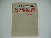 Из истории советской архитектуры. 1941-1945гг. (б/у)., фото 1