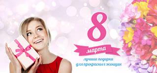 Лучшие подарки для женщин!