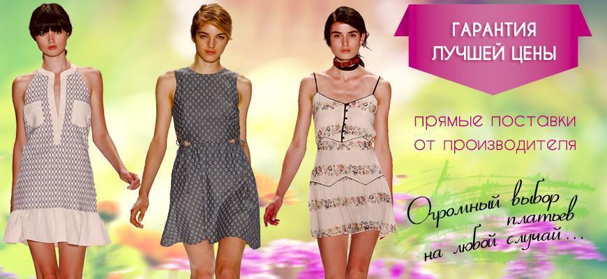 Женская одежда оптом и в розницу - 4 сезона df430049c7c