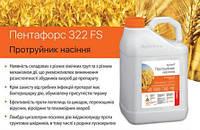 Пентафорс 322FS (10л)