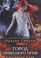 Город небесного огня. Книга 1, 978-5-386-08248-2, Киев