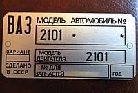 ТАБЛИЧКА,ШИЛЬД,ШИЛЬДИК,БИРКА ДУБЛИРУЮЩАЯ НА АВТОМОБИЛЬ ВАЗ 2101
