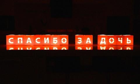 """Набор Светокубиков Спасибо за дочь 13 шт - интернет-магазин """"PAVA"""" в Харькове"""