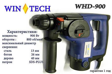 Перфоратор Wintech WHD-900, фото 2