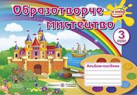 Альбом з образотворчого мистецтва. 3 клас (До підруч. Калініченко О. та ін.). Схвалено! Нова програма!