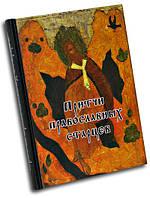 Притчи православных старцев. Составитель Е.В. Тростникова, фото 1