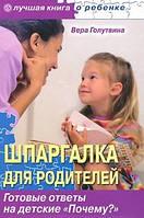 Шпаргалка для родителей. Готовые ответы на детские «Почему?»