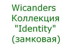 Коллекция Identity (Wicanders)
