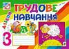 Альбом.Трудове навчання. 3 клас. (До підруч. Тименко В.П.). Нова програма!