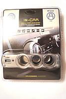 Автомобильный разветвитель прикуривателя на 3 гнезда плюс USB гнездо