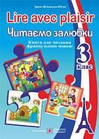 Книга для читання французькою мовою.(Lire avec plaisir). 3 клас. Нова програма!