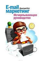 E-mail маркетинг. Исчерпывающее руководство. Кот Д.