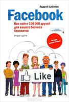 Facebook: как найти 100 000 друзей для Вашего бизнеса. Албитов А.