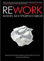 Rework. Бізнес без забобонів. Фрайд Дж., Хенссон Д. Х.