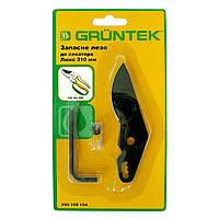 Gruntek 295108104 Сменный нож к секатору Gruntek STRIX