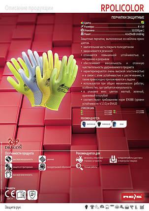 Перчатки защитные RNYPOFIMIC, фото 2