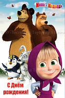 Печать съедобного фото - Формат А4 - Маша и Медведь №4 - Вафельная бумага