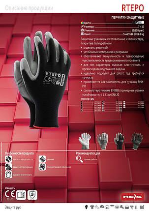 Перчатки защитные RTEPO, фото 2