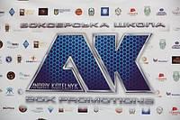 Презентація Оновленої Боксерської Школи Чемпіона Світу WBA з боксу серед професіоналів - Андрія Котельника!