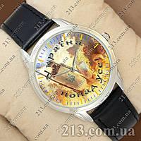 Годинник Україна понад усе Патріотичний часы
