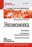 Учебники по экономическим дисциплинам