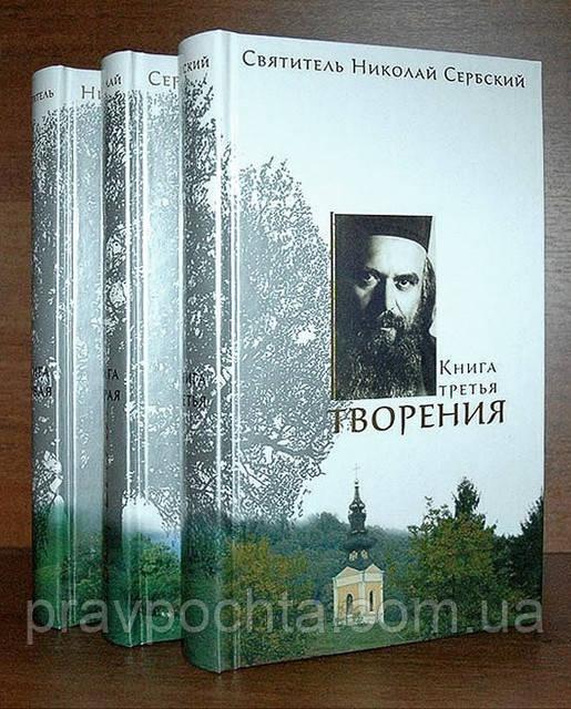 Творения святителя Николая Сербского в 3-х томах