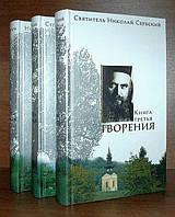 Творения святителя Николая Сербского в 3-х томах, фото 1