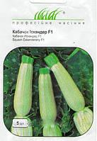 Семена Кабачок Искандер F1, 5 семян  Профессиональные семена