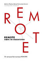 Remote: офис не обязателен.  Фрайд Дж., Хенссон Д.Х.