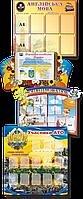 Информационные стенды для школ и детских садов