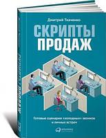 Дмитрий Ткаченко Скрипты продаж: Готовые сценарии «холодных» звонков и личных встреч
