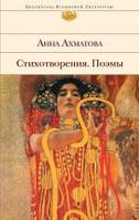 Анна Ахматова Стихотворения. Поэмы