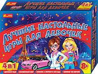 Игры настольные ranok creative 12120003 для девочек 4 в1 (8+)