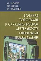 Военная топография в служебно-боевой деятельности оперативных подразделений. Баранов А. Р., Маслак Ю. Г., Ягодинцев В. И.