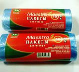 """Мусорные пакеты 35л """"Мaestro"""", 30шт., фото 2"""
