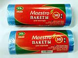 """Мусорные пакеты 35л """"Мaestro"""", 30шт., фото 3"""