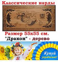 Нарды классические большие 55 х 55 см. из дерева. Восточный орнамент + шахматная доска. Производство Украина.
