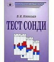 Тест Сонди. Практическое руководство  Николаев В.И.